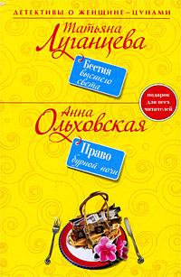 Бестия высшего света; Право бурной ночи: романы Луганцева Т., Ольховская А.