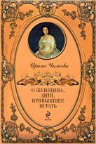 Чижова И.Б. - О женщина, дитя, привыкшее играть' обложка книги