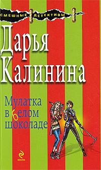 Мулатка в белом шоколаде: повесть Калинина Д.А.