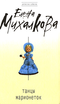 Танцы марионеток: роман Михалкова Е.