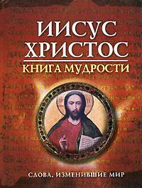 Иисус Христос. Книга мудрости