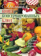 Поскребышева Г.И. - Большая книга консервированных блюд' обложка книги