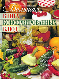 Большая книга консервированных блюд Поскребышева Г.И.