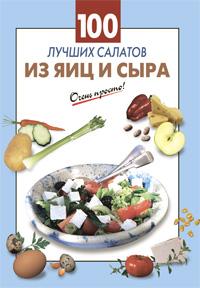 100 лучших салатов из яиц и сыра Выдревич Г.С., сост.