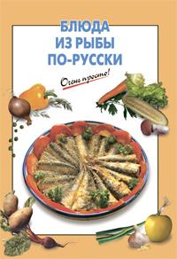 Блюда из рыбы по-русски Выдревич Г.С., сост.
