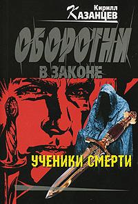 Ученики смерти: роман Казанцев К.