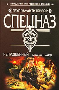 Непрощенный: роман Шахов М.А.