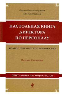 Настольная книга специалиста