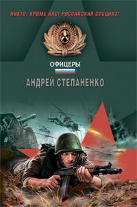 День Приказа: роман Степаненко А.