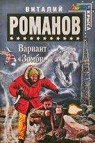 Романов В.Е. - Вариант Зомби' обложка книги