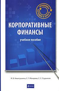 Корпоративные финансы: учеб. пособие Никитушкина И.В. , Макарова С.Г., Студников С.С.