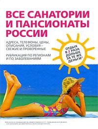 Все санатории и пансионаты России