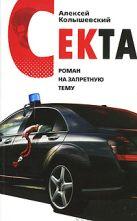 Колышевский А.Ю. - Секта: роман на запретную тему' обложка книги