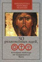 Ястребов Г.Г. и др. - 50 религиозных идей, которые никогда не понравятся Богу' обложка книги