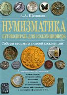 Щелоков А.А. - Нумизматика: путеводитель для коллекционера' обложка книги
