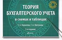 Теория бухгалтерского учета в схемах и таблицах: учеб. пособие. 2-е изд., перераб. и доп.