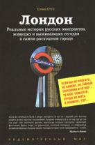 Отто Е. - Лондон. Реальные истории русских эмигрантов, живущих и выживающих сегодня в самом роскошном городе' обложка книги