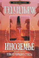 Уильямс Т. - Иноземье. Книга третья: Гора из черного стекла' обложка книги