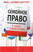Муратова С.А. - Семейное право в схемах с комментариями: учеб. пособие' обложка книги