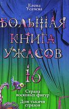 Большая книга ужасов. 16: повести