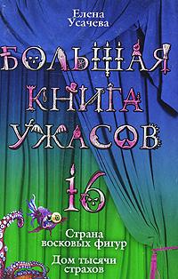 Большая книга ужасов. 16: повести Усачева Е.А.