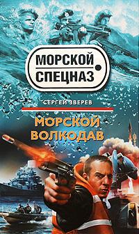 Морской волкодав: роман