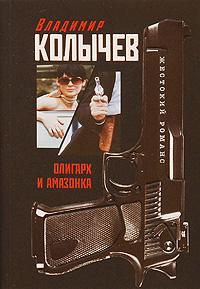 Олигарх и амазонка: роман Колычев В.Г.