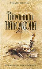 Дитрих У. - Пирамиды Наполеона' обложка книги