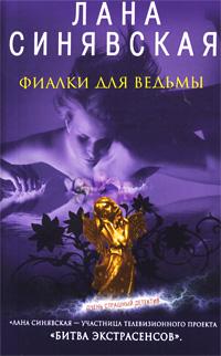 Фиалки для ведьмы: роман Синявская Л.В.