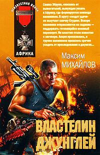 Властелин джунглей: повесть Михайлов М.