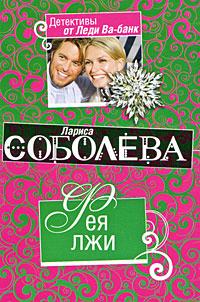 Фея лжи: роман Соболева Л.П.