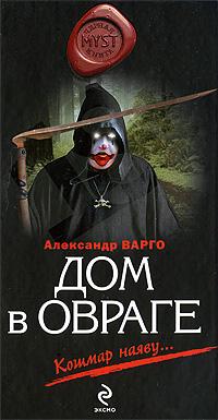 Дом в овраге: роман Варго А.