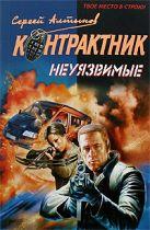 Алтынов С.Е. - Неуязвимые: роман' обложка книги