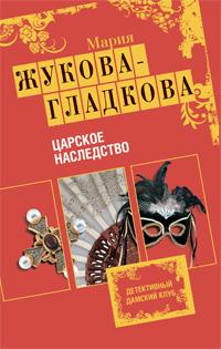Царское наследство: роман Жукова-Гладкова М.