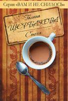 Щербакова Г. - Стена' обложка книги