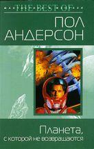 Андерсон П. - Планета, с которой не возвращаются' обложка книги