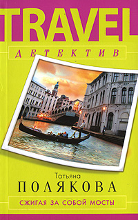 Сжигая за собой мосты: роман Полякова Т.В.