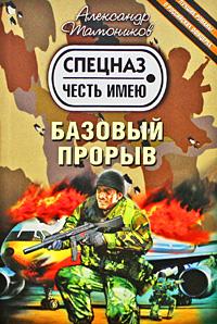 Базовый прорыв: роман Тамоников А.А.