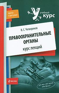 Правоохранительные органы: курс лекций Четвериков В.С.