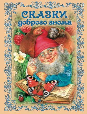 Сказки доброго гнома