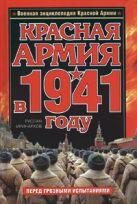 Иринархов Р.С. - Красная Армия в 1941 году' обложка книги