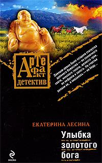 Улыбка золотого бога: роман
