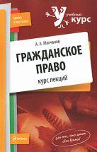 Молчанов А.А. - Гражданское право: курс лекций' обложка книги