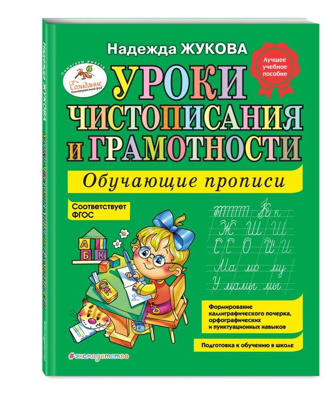 Уроки чистописания и грамотности: обучающие прописи Надежда Жукова
