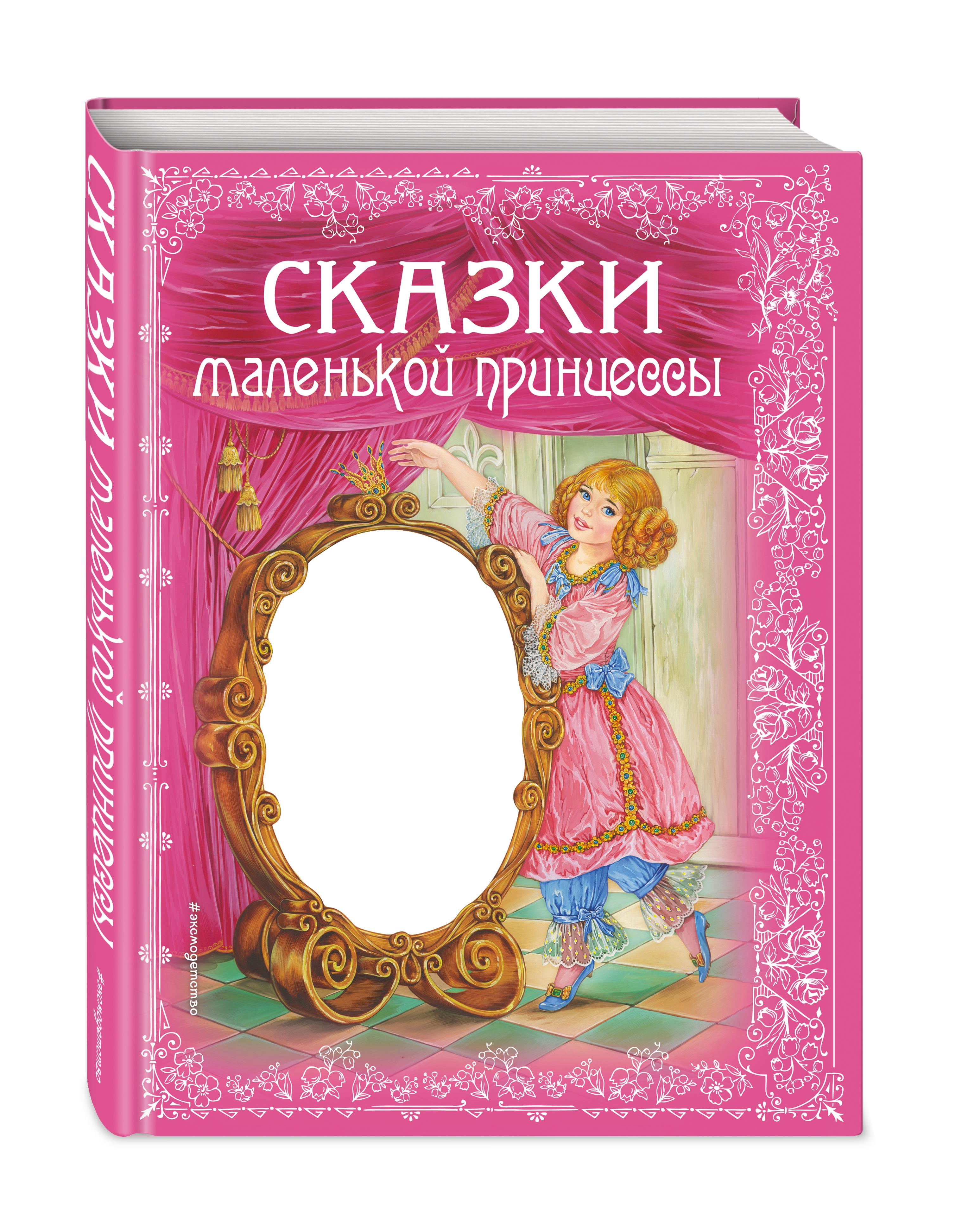 Андерсен Г.Х., Перро Ш. и др. Сказки маленькой принцессы волшебные сказки о принцах и принцессах