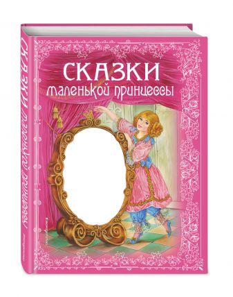 Андерсен Г.Х., Перро Ш. и др. - Сказки маленькой принцессы обложка книги
