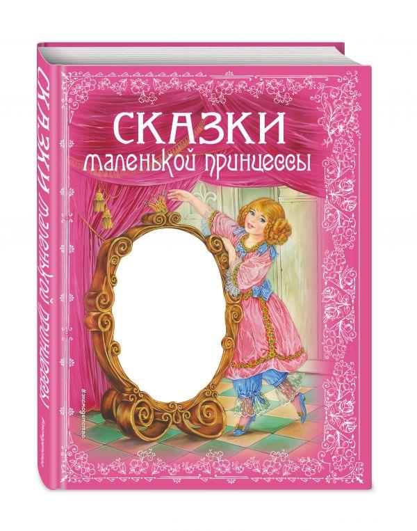 Перро Ш. и др., Андерсен Г.Х Сказки маленькой принцессы