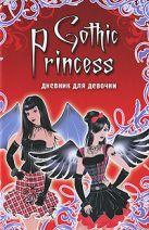 Свяжина Т.Е. - Gothic Princess. Дневник для девочки' обложка книги