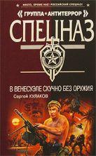 Кулаков С.Ф. - В Венесуэле скучно без оружия: роман' обложка книги
