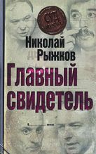 Рыжков Н.И. - Главный свидетель' обложка книги